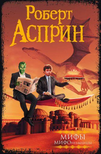 Роберт Асприн - МИФ. МИФОнебылицы обложка книги