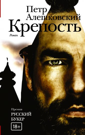 Крепость Алешковский Пётр