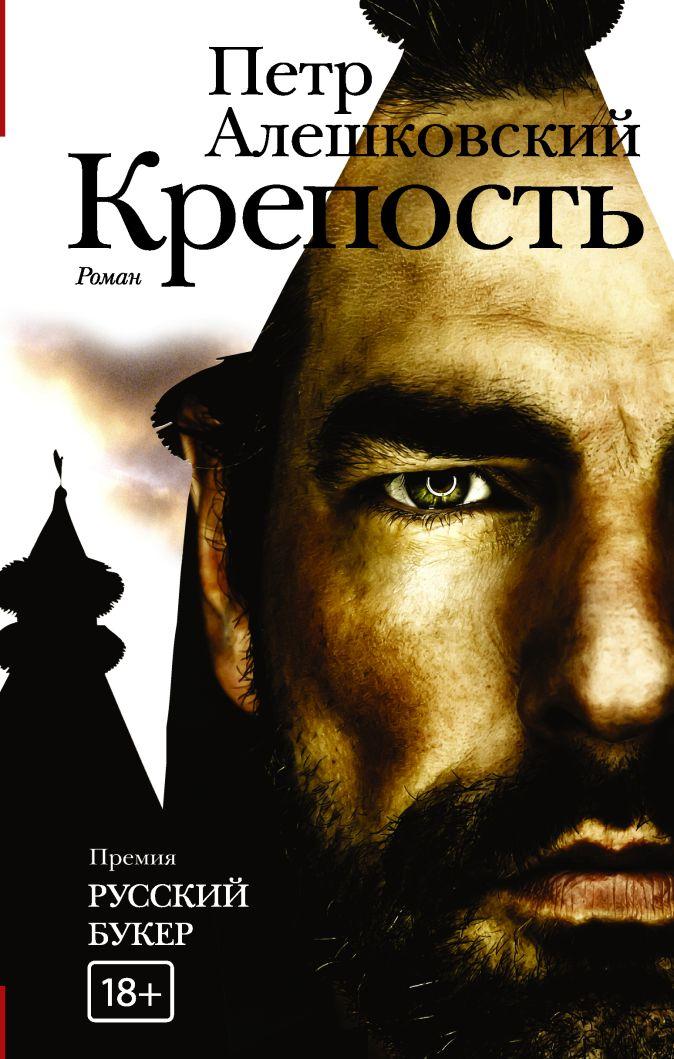 Петр Алешковский - Крепость обложка книги