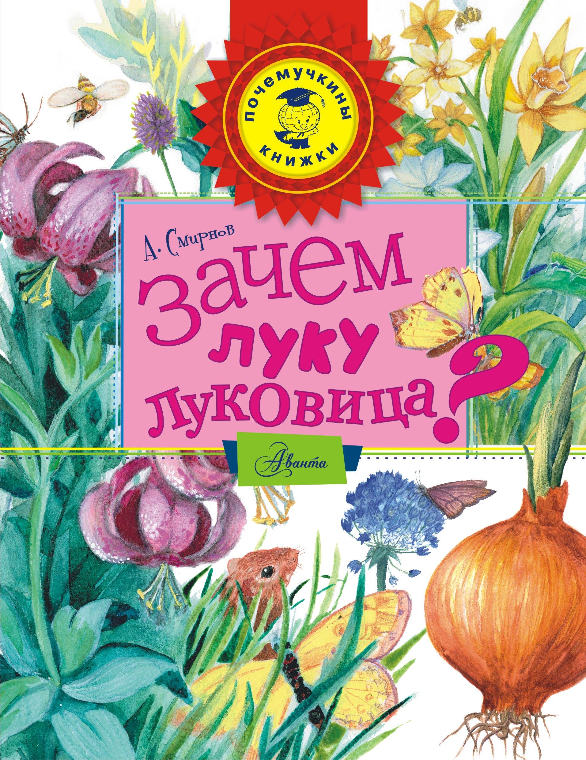 Смирнов А.В. Зачем луку луковица?