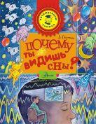 Озорнина А.Г. - Почему ты видишь сны?' обложка книги