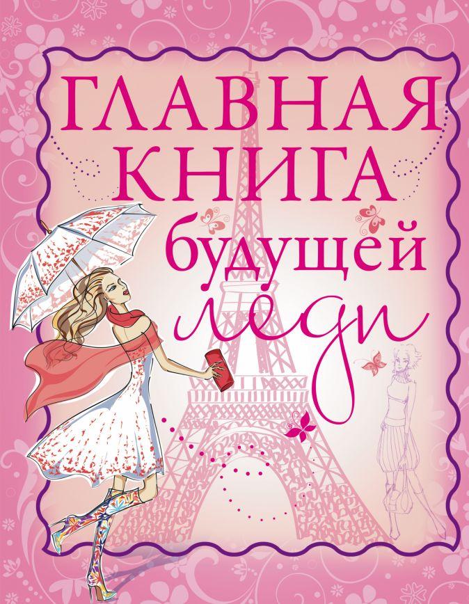 Главная книга будущей леди Хомич Е.О.