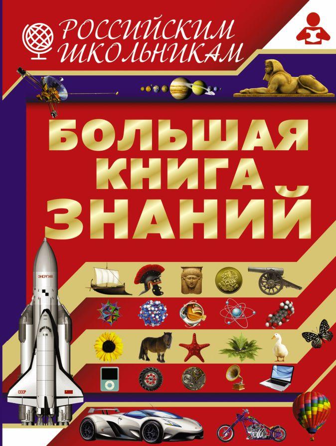 Жабцев В.М. - Большая книга знаний обложка книги