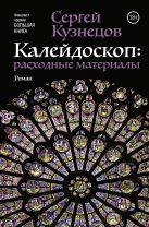 Кузнецов С.Ю. - Калейдоскоп: расходные материалы' обложка книги