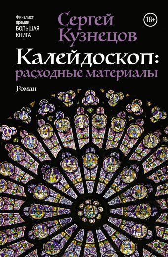 Калейдоскоп: расходные материалы Кузнецов С.Ю.
