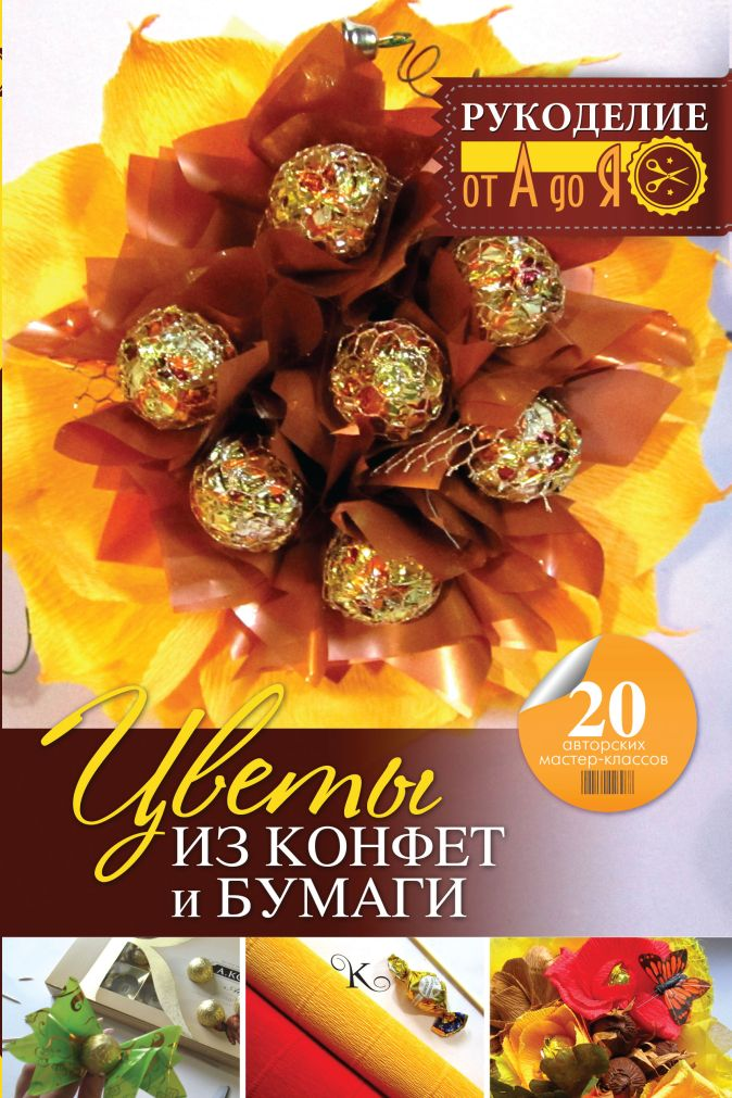 Вавилова Е.А. - Цветы из конфет и бумаги: 20 авторских мастер-классов обложка книги