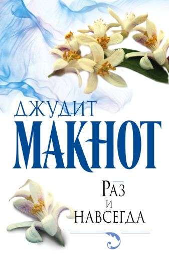 Макнот Д. - Раз и навсегда обложка книги