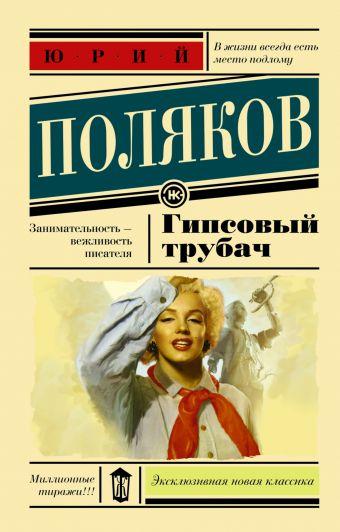 Гипсовый трубач Поляков Ю.М.