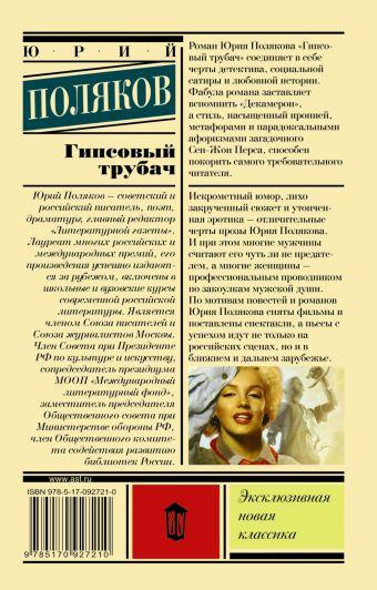 Гипсовый трубач Юрий Поляков