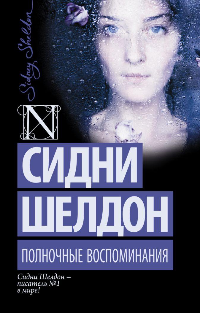 Сидни Шелдон - Полночные воспоминания обложка книги