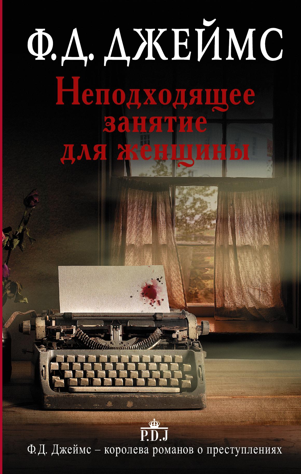 Неподходящее занятие для женщины от book24.ru