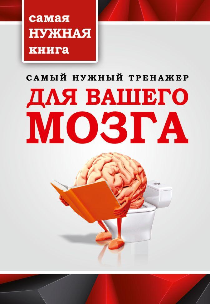 Самый нужный тренажер для Вашего мозга
