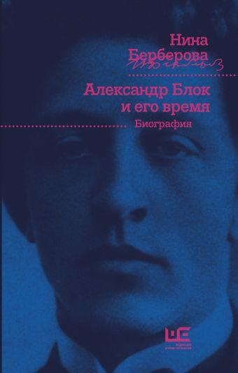Александр Блок и его время Берберова Н.Н.