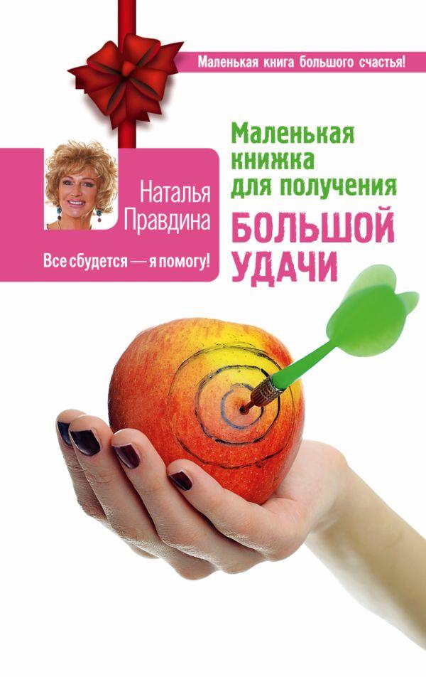 Маленькая книжка для получения большой удачи Правдина Наталья