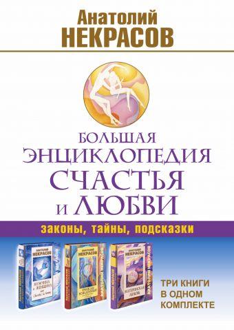 Большая энциклопедия счастья и любви: законы, тайны, подсказки. Три книги в одном комплекте Некрасов А.А.
