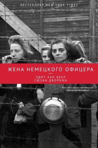 Беер Эдит Хан, Дворкин Сюзан - Жена немецкого офицера обложка книги