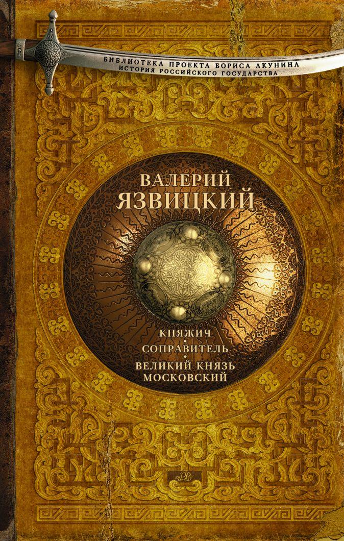 Валерий Язвицкий - Княжич. Соправитель. Великий князь Московский обложка книги