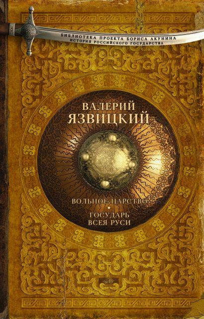 Вольное царство. Государь всея Руси - фото 1
