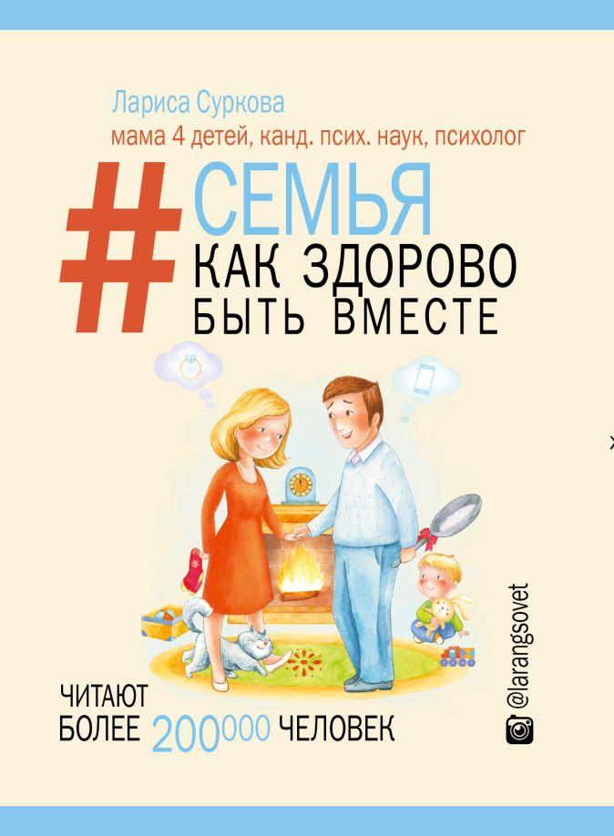 Лариса Суркова - Семья. Как здорово быть вместе обложка книги