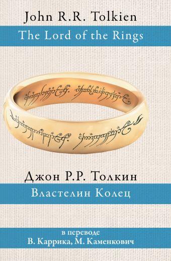 Властелин колец Толкин Д.Р.Р.