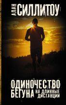 Алан Силлитоу - Одиночество бегуна на длинные дистанции' обложка книги