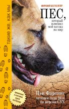 Фартинг П. - Пёс, который изменил мой взгляд на мир. Приключения и счастливая судьба пса Наузада' обложка книги