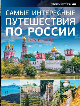 Самые интересные путешествия по России Константинов И.И., Сучкова Е.В., Горбатовский В.В.