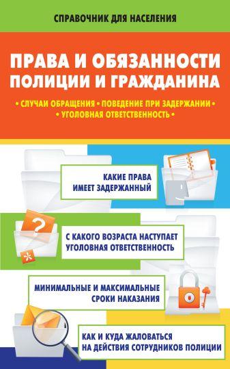 Кузьмина М.В. - Права и обязанности полиции и гражданина: случаи обращения, поведение при задержании, уголовная ответственность обложка книги