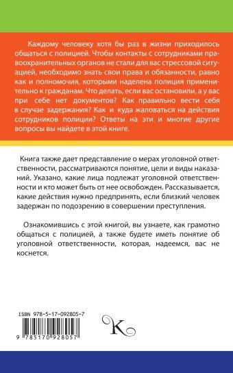 Права и обязанности полиции и гражданина: случаи обращения, поведение при задержании, уголовная ответственность Кузьмина М.В.