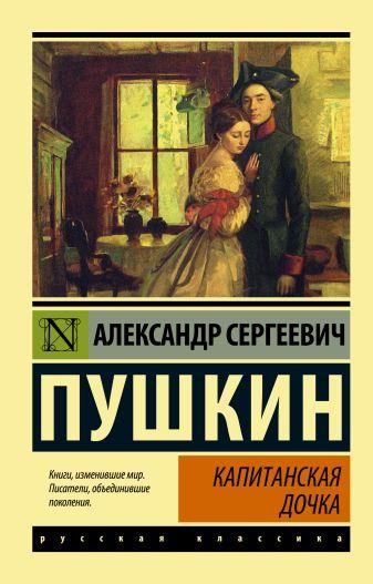 Пушкин Александр Сергеевич - Капитанская дочка обложка книги
