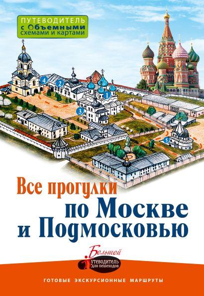 Все прогулки по Москве и Подмосковью - фото 1