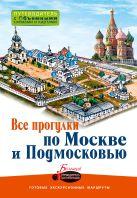 Козлова В.Н. - Все прогулки по Москве и Подмосковью' обложка книги