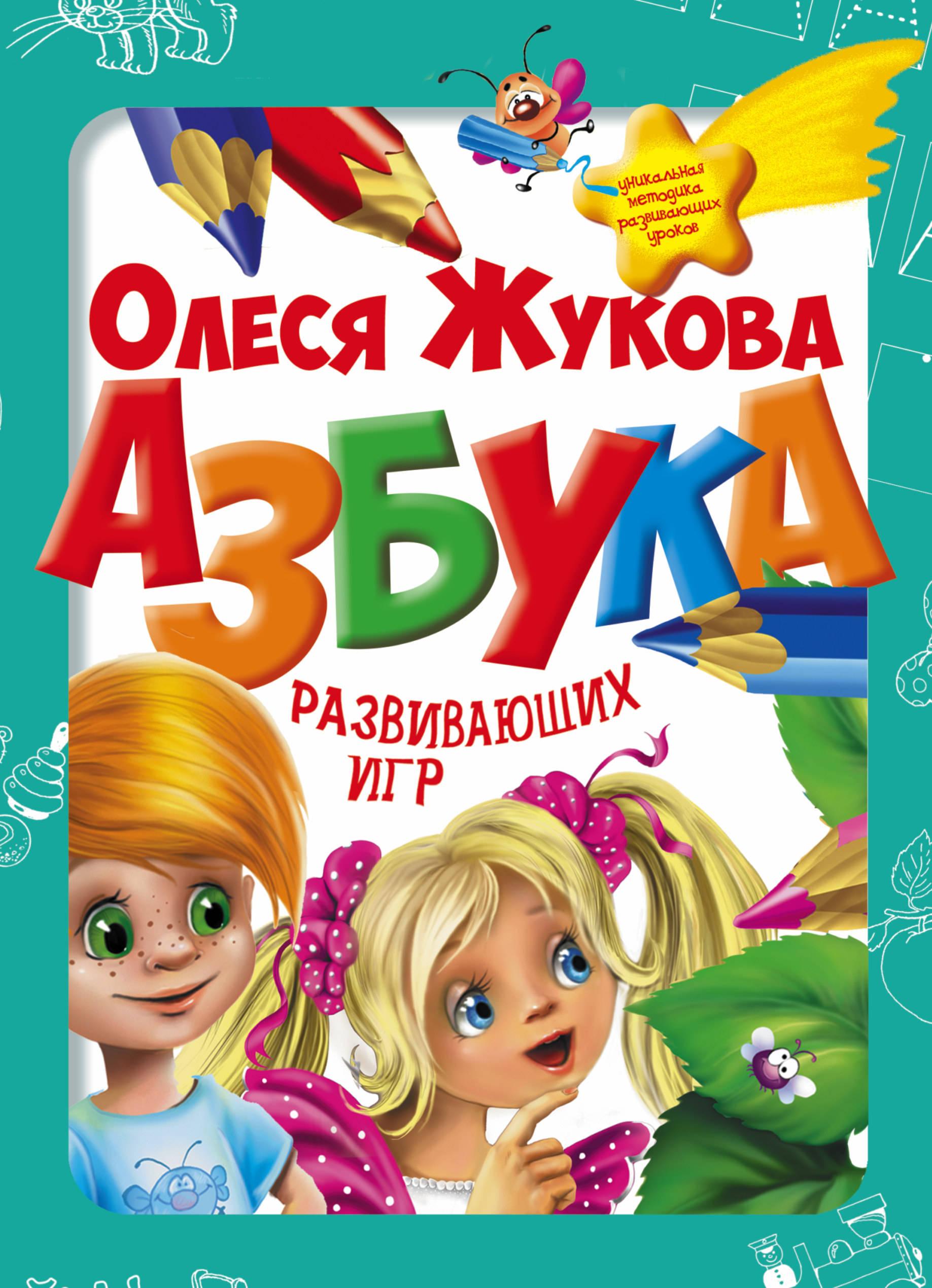 Олеся Жукова Азбука развивающих игр (коробка) олеся жукова энциклопедия развивающих игр от рождения до года