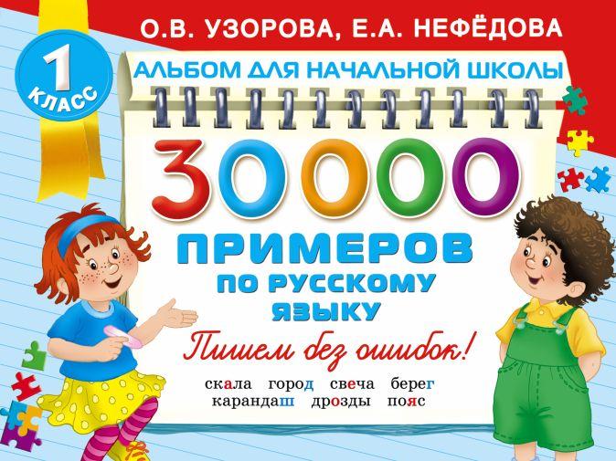 Узорова О, Нефедова Е.А. - 30000 примеров по русскому языку обложка книги