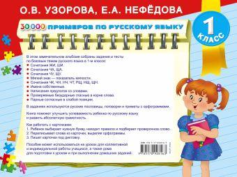 30000 примеров по русскому языку Узорова О, Нефедова Е.А.