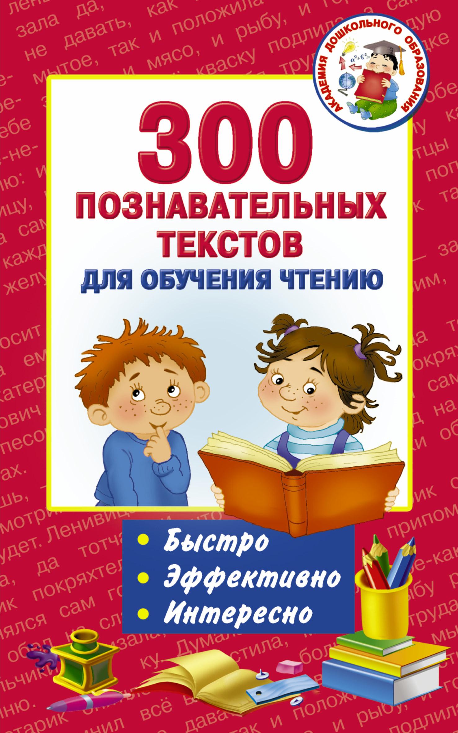 Игнатова А.С. 300 познавательных текстов для обучения чтению жукова олеся станиславовна первая книга для чтения с крупными буквами и наклейками