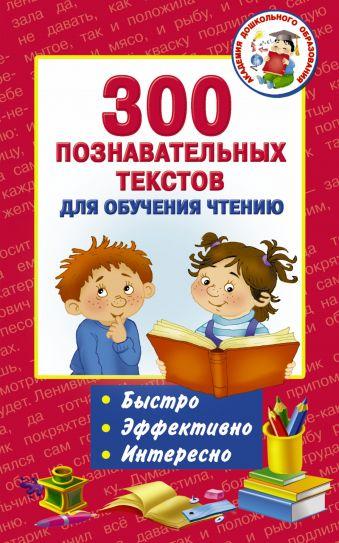 300 познавательных текстов для обучения чтению Игнатова А.С.