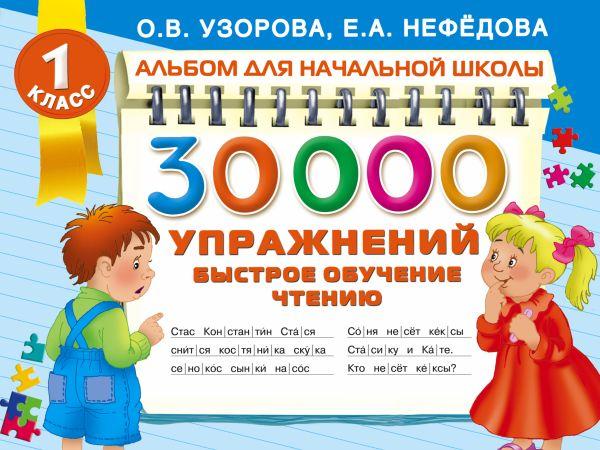30000 упражнений. Быстрое обучение чтению Узорова О.В.