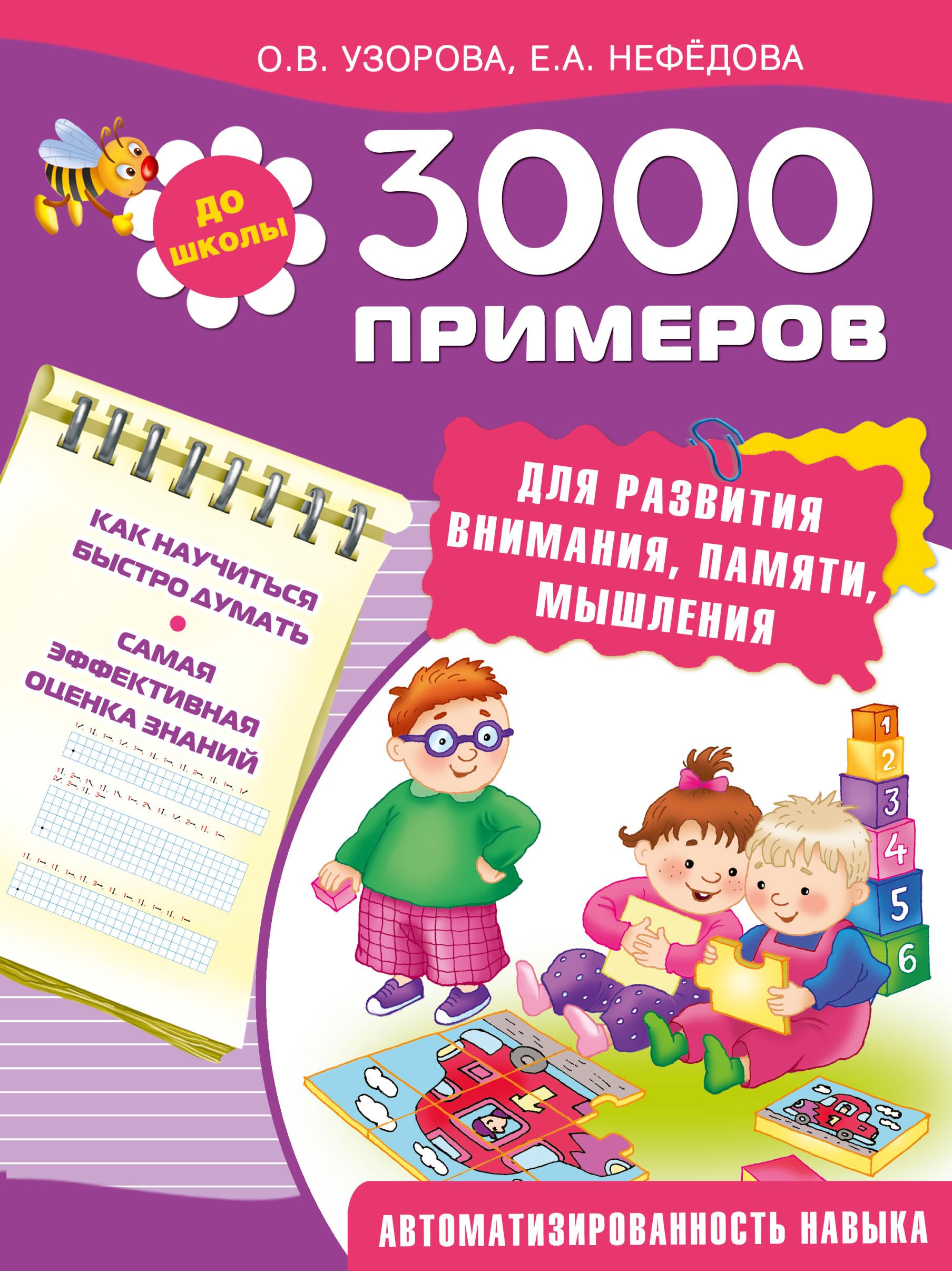 Узорова О.В. 3000 примеров для развития внимания, памяти, мышления о в узорова 3000 примеров для развития внимания памяти мышления