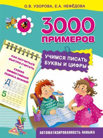 Узорова О, Нефедова Е.А. - 3000 примеров. Учимся писать буквы и цифры обложка книги