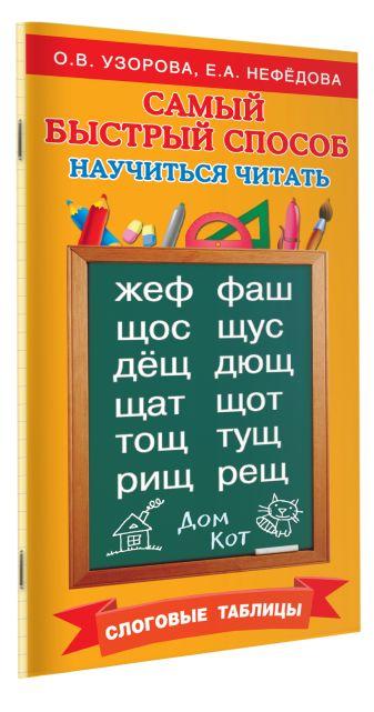 Узорова О - Самый быстрый способ научиться читать. Слоговые таблицы обложка книги