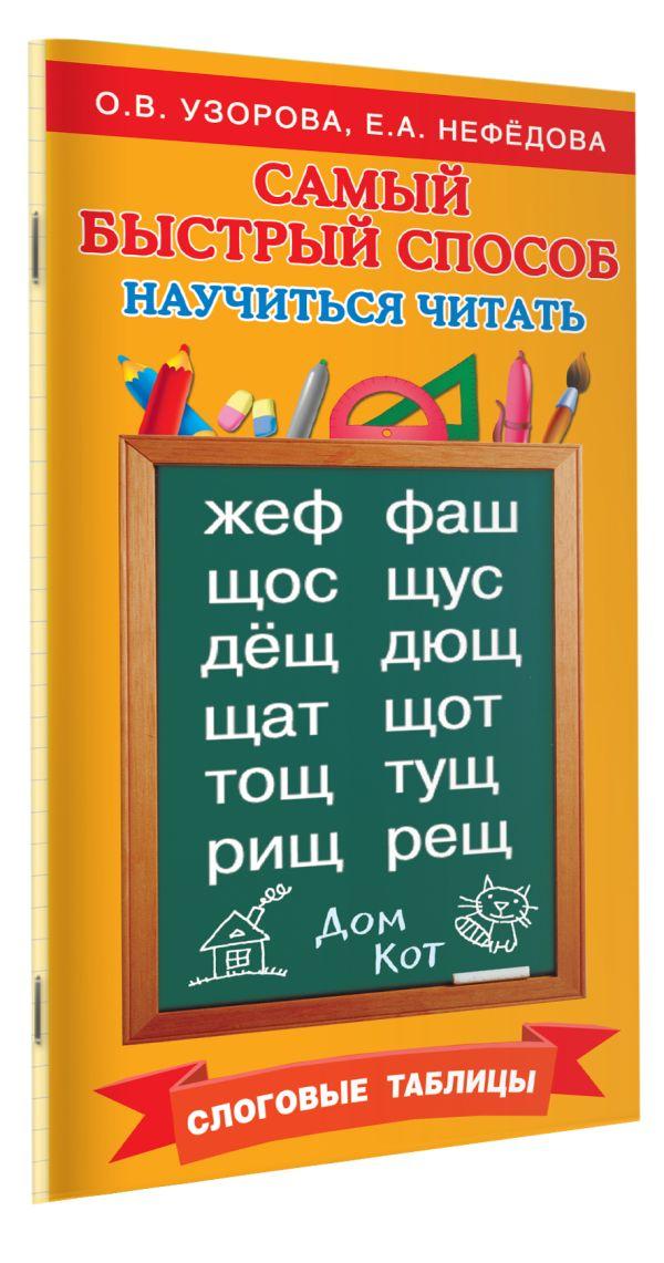 Самый быстрый способ научиться читать. Слоговые таблицы Узорова О.В.