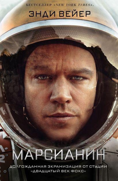Марсианин - фото 1