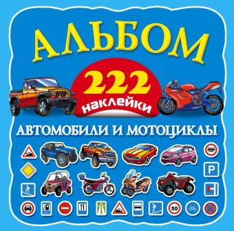 Автомобили и мотоциклы Арянова Н.Л.