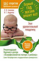 Соколова Л.В.,Андреева Н.Г. - Первый год жизни решает все! 365 секретов правильного развития. Этот удивительный младенец' обложка книги