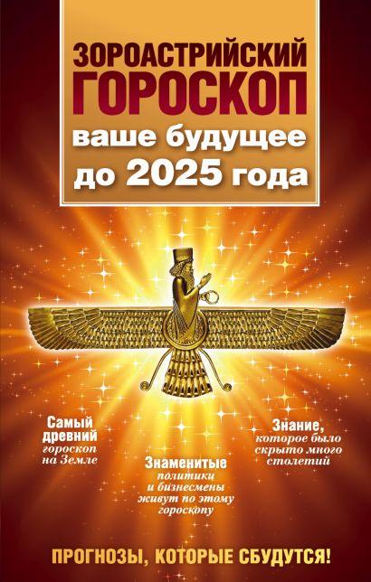 Зороастрийский гороскоп. Ваше будущее до 2025 года - фото 1