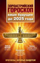 Шах М. - Зороастрийский гороскоп. Ваше будущее до 2025 года' обложка книги