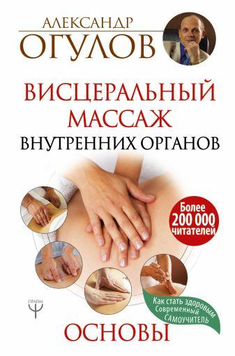 Александр Огулов - Висцеральный Массаж внутренних органов. Основы обложка книги
