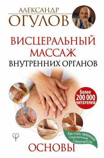 Висцеральный Массаж внутренних органов. Основы Александр Огулов