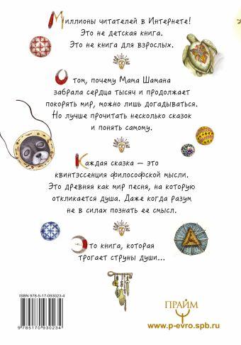 Песни мамы Шамана. Философские сказки о времени, яблоках и смысле жизни. Мори Я.